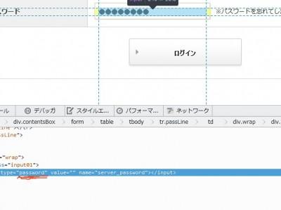 黒丸表示のパスワード 解読方法