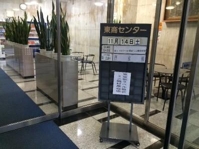 第17回ラベル関連ミニ機材展@浅草橋 東商センター